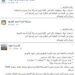 بأمر من المباحث العامة إيقاف كافة خدمات جوال لدى معارض الموزعين المعتمدين للشركة. #غزة #جوال http://t.co/Cm5IwOconu