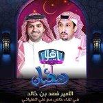 تذكير    رئيس النادي #الأهلي الأمير فهد بن خالد ضيف #ياهلا_رمضان اليوم الساعة 1 بعد منتصف الليل على روتانا خليجية ???? : http://t.co/oAZHGipEBs