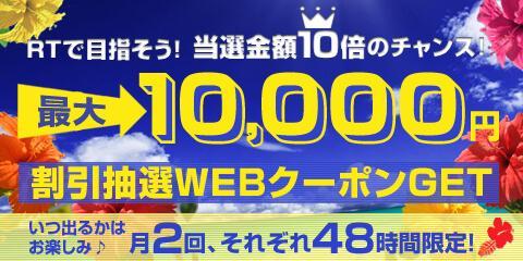 【RTで目指そう!最大10,000円割引抽選WEBクーポン】7月も開催!3,000RT以上で最大金額10,000円(* ゚Д゚)3,000RT以下なら最大1,000円…。≪最大金額10倍≫を目指して今すぐこの投稿をRT☆ http://t.co/hFHAYtg1WJ