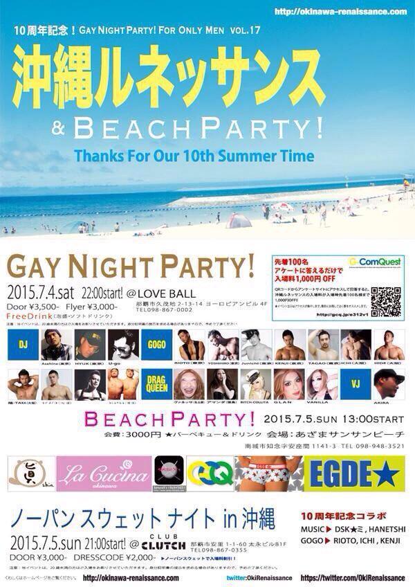 隆-TAKA- (@TAKA_SAB): 今週末晴れたらあの海へ行こう☀️ いよいよ今週土曜July 4thは沖縄ルネッサンス❗️やっぱこの時期沖縄行かないと夏が始まらないよね⭐️ 翌日7/5(日)のビーチパーティも競パンで遊ぶの楽しみ❗️ http://t.co/wsOyvbXa3X