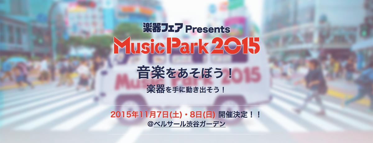 楽器フェア Presents「MusicPark2015」開催決定!!! 音楽をあそぼう!楽器を手に動きだそう! http://t.co/HzDNo54yUs #musicpark2015 #楽器フェア http://t.co/nM9MUluZCj