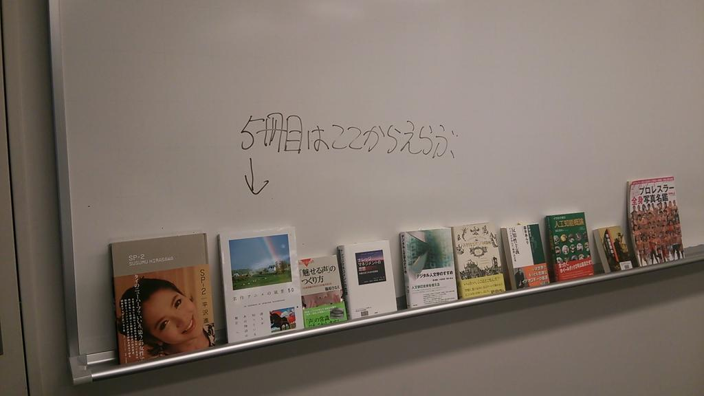 今日の分類の授業は講師の私物図書を使って、NDCで分類する演習です。例年簡単なのを選んで切り抜ける学生さんがいるので、今年は最後の五冊目を講師がチョイスした中から選ぶ問題にしました。 http://t.co/Hc3UPAhVeD