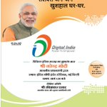 Launch of @_DigitalIndia Week by PM Shri @narendramodi today at 4PM, Indira Gandhi Indoor Stadium, New Delhi http://t.co/L2uClrKkaD