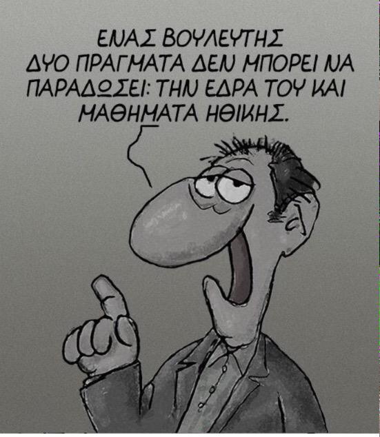 Ο Αρκάς πάντα επίκαιρος! @NChatzinikolaou #vouli http://t.co/YyqOBkbcvm