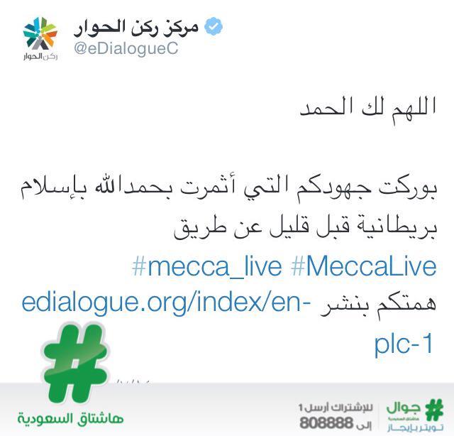 هاشتاق السعودية (@HashKSA): بريطانية تعلن إسلامها بعد مشاهد من #mecca_live .   #MeccaLive http://t.co/1taV82zZFb