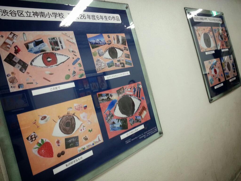 渋谷の小学生の間で、大人の知らない何か良からぬムーブメントが起きてる感じがする…… http://t.co/EKONlpHQ8d
