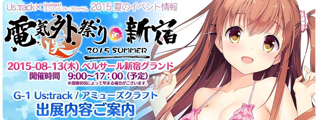 【夏だ!】アミューズクラフト「電気外祭り2015SUMMER in 新宿」出展告知サイトオープン!恋カケグッズとか、魔女こいも新グッズあります!http://t.co/8rdeTXHFee #恋カケ #魔女こい http://t.co/5bS3mIsxZu