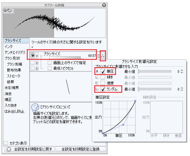 ウニをたくさん描く方へ。  Gペンツールを元にサブツール詳細の[ブラシ先端]で[厚さ:1(〜5くらい)]で筆圧ONに。[向き]はランダムONに。ブラシサイズを大きくしたらほら、ウニブラシ。 #clip_celsys http://t.co/Z53LLemZ09