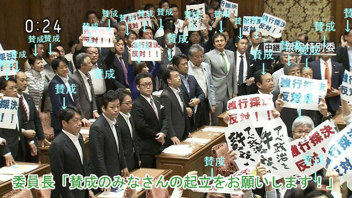 【安保関連法案】委員長「賛成のみなさんの起立をお願いします!」 野党「反対反対!」(全員起立)委員長「はい! みなさん起立で可決しました!」  #ふぇー速 http://t.co/MVmSOljDHM http://t.co/FpltSsu5x7