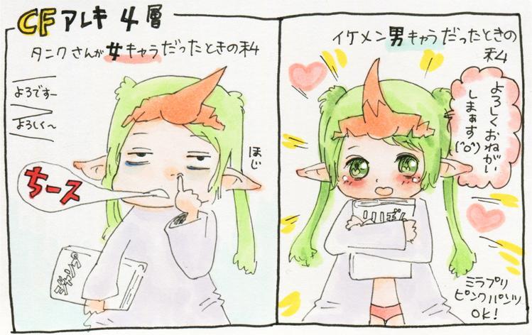 これくらいやる気がちがう!!アレキ4層タンクさんがイケメンだった時の私!!! http://t.co/Jaki4Bfdns