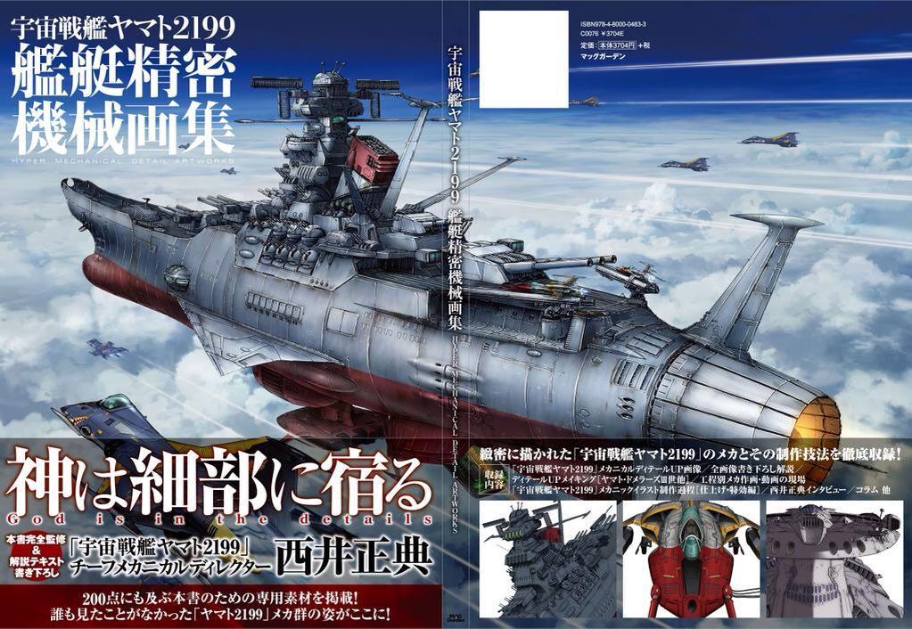 「ヤマト2199艦艇精密機械画集」7月31日発売です!原画集は数あれど、メカに絞って、映像前の作業や工程を知ることができ