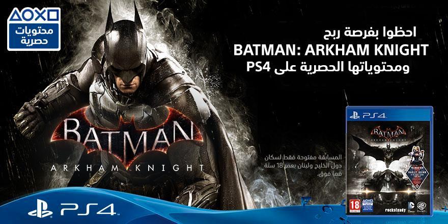 حابين نعطيكم فرصة تجربة #BatmanArkhamKnight على PS4. ما عليكم غير تعملوا ريتويت. سنختار 3 فائزين عشوائيًا غدًا. http://t.co/qMKNTpJK43