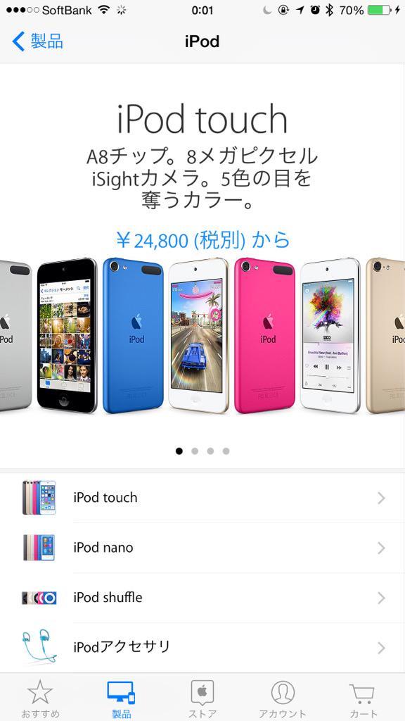 新型iPod touch来たー!なんとA8チップ搭載‼︎iSightカメラは噂通り800万画素。価格は16GB 24,800円〜。nano、shuffleも来てます。#AppleStore http://t.co/pge5JrlqTh http://t.co/LEFLzLAYYp
