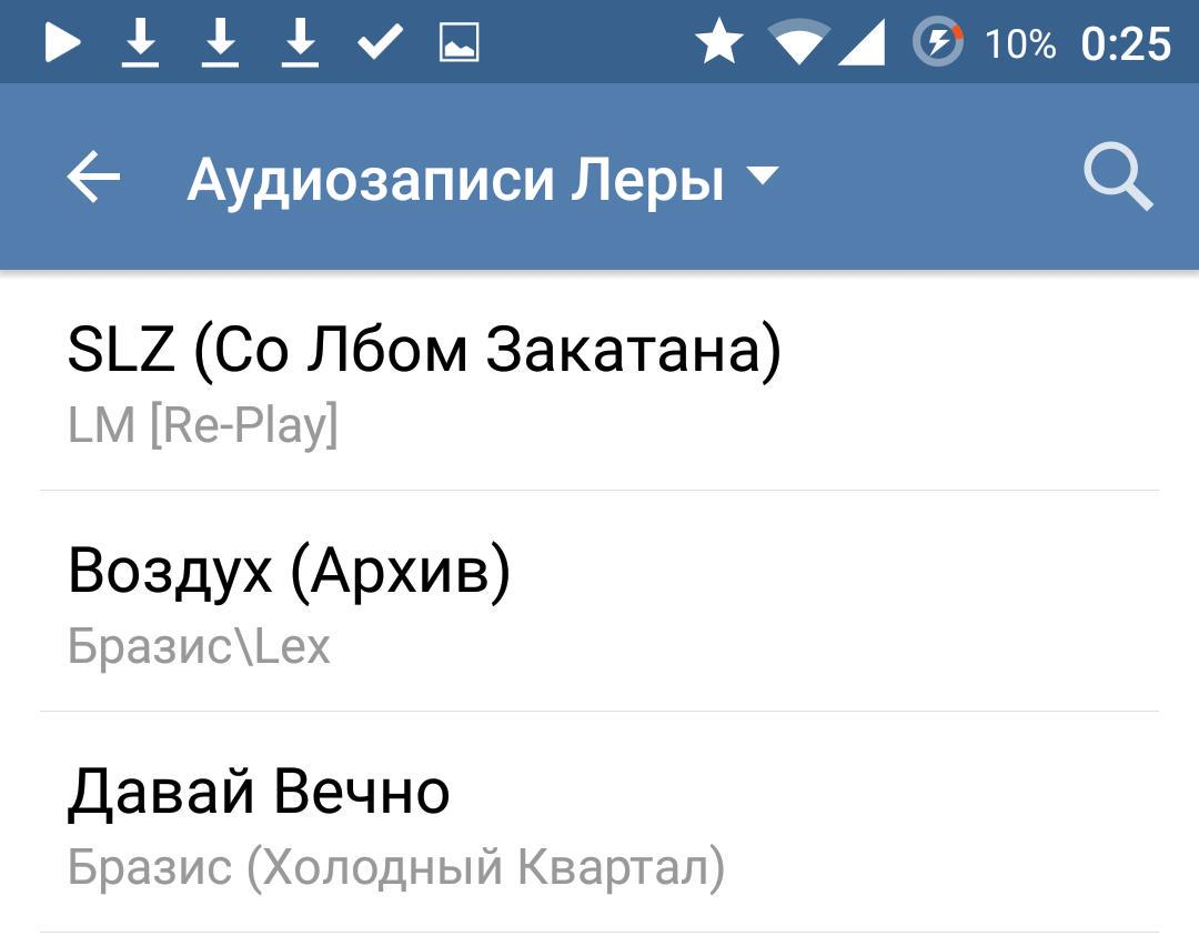 правильные песни добавляет себе моя девочка))) @LyamLM @Max_LM.