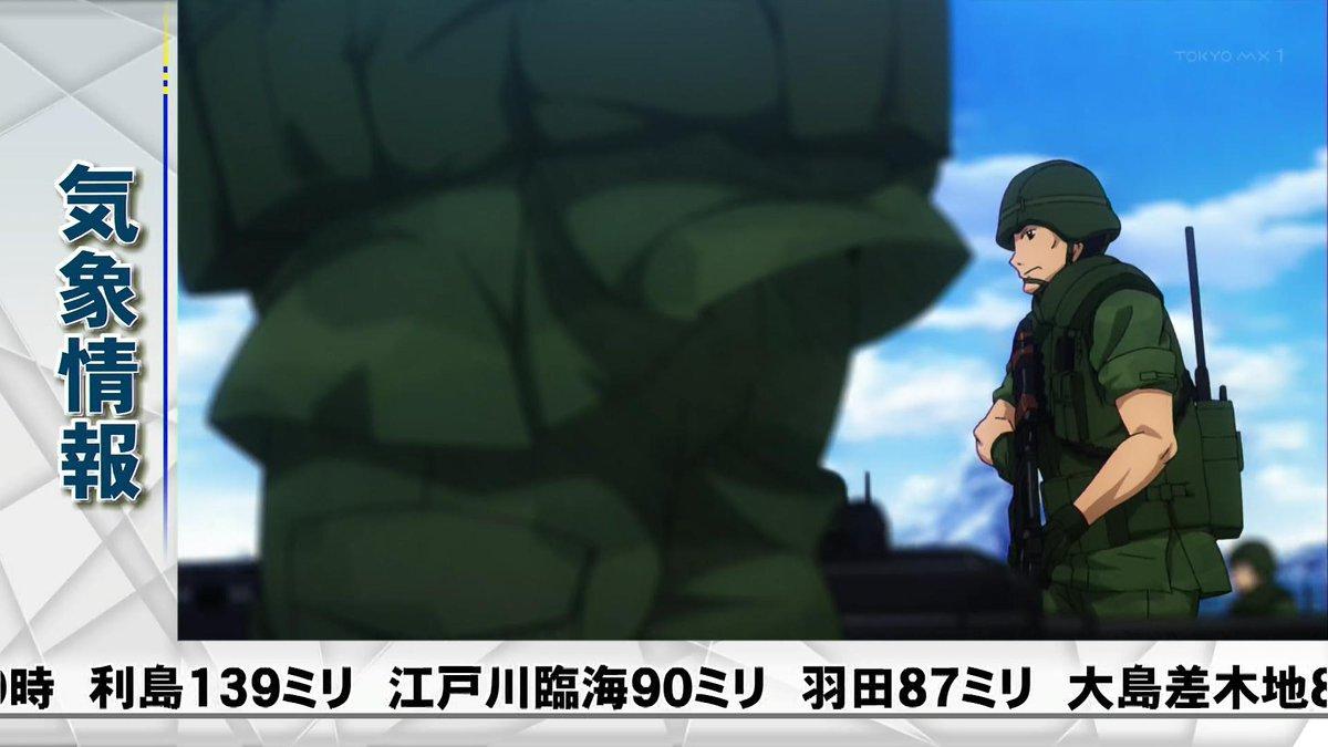下のテロップは弾丸のサイズ・・・?w#gate_anime