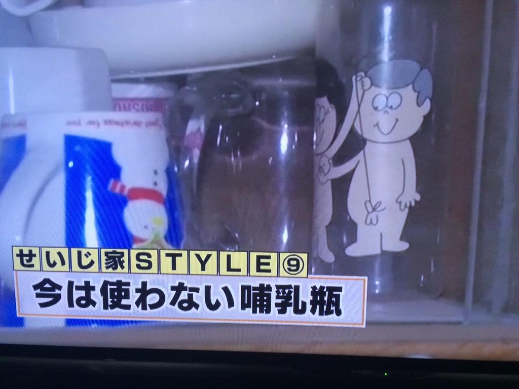 テレ東にチラッと映った哺乳瓶のデザインが狂気。 http://t.co/P0bwy96s4C