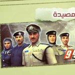 #شرطة_عمان_السلطانية #الفرقة9 | الحلقة 2 | المصيدة https://t.co/yMmEtfvv2i http://t.co/RO5O6O8vny