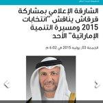 """الشارقة الإعلامي بمشاركة قرقاش يناقش """"انتخابات 2015 ومسيرة التنمية الإماراتية"""" الأحد #الإمارات #انتخابات #رمضان http://t.co/bgCRFP98GM"""
