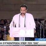 EN DIRECTO: Discurso de Alexis Tsipras en la plaza Syntagma de Atenas (traducción al inglés) http://t.co/M94C4iZaw5 http://t.co/2QPIkaqhas