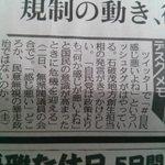サトケイさん! 今日の東京新聞朝刊・特報面のデスクメモ。 #自民感じ悪いよね http://t.co/ims1QYEjnW