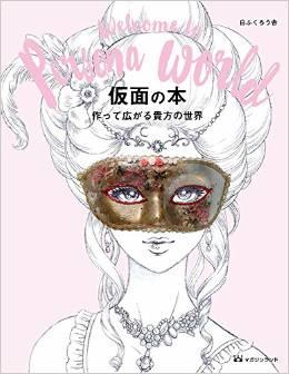 【先行お知らせ】マガジンランド社より、白ふくろう舎の「仮面の本」が発売されます!アマゾンに書影でました!中身もちょっと見えます。7月23日発売予定、是非チェックしてくださいヽ(^。^)ノ http://t.co/1SHKjhBYix http://t.co/ds7I7LivSn