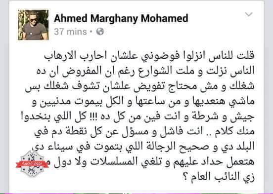 لاعب الكرة المصري @A_Marghany نادي وادي دجلة فسخ عقده، وفي حملة ضده بعد رأي كتبه في رئيس الجمهورية #ادعم_الميرغني http://t.co/lY7wnaYzWX