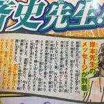 Salam perpisahan dari Masashi, akhirnya ia memutuskan pensiun sebagai Mangaka http://t.co/8vGon0YAHG  http://t.co/pw9XdVdhhG