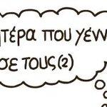¿Qué pensaría Aristóteles en la jornada de reflexión griega? Así lo imagina @forges http://t.co/YfW8HadJ5N http://t.co/6goRCryJEw