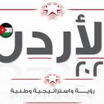 اعرف أكثر عن وثيقة #أردن2025 عبر الموقع الإلكتروني  http://t.co/DE7arl1Hn1 #انطلاقة_متجددة #الأردن http://t.co/6rTO8X24S2
