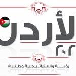 اعرف أكثر عن وثيقة #أردن2025 عبر الموقع الإلكتروني  http://t.co/exfmXL6Jcq #انطلاقة_متجددة #الأردن @JOrelaunched http://t.co/7JSXwt48op