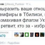 Итоги опроса на 21.00: 3513 осудили акцию Земфиры, 1470 поддержали, при том, что очень многие из них – с Украины. http://t.co/OxouwestHn