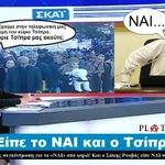 Είπε το ΝΑΙ και ο Τσίπρας #NAI #OXI #oxi2015 #MenoumeEvropi #dimopsifisma ΑΛΗΤΕΣ ΡΟΥΦΙΑΝΟΙ ΔΗΜΟΣΙΟΓΡΑΦΟΙ #Greece http://t.co/NLHytpIYOs