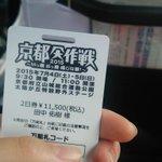 【拡散希望】京都大作戦2日券で参戦の田中佑樹さん、MKタクシーに万能札忘れてます‼大作戦のインフォメーションに届けておくので、身分証ご用意の上受取に行ってください!今はまだ、私がもってます。 http://t.co/E9VMX90THP
