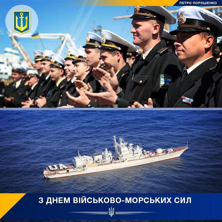 Поздравление с днем морского флота украины