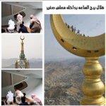 """يوجد بـ """"هلال"""" برج الساعة في مكة المكرمة مصلى صغير لأداء الصلاة .. http://t.co/O7HcYMjdHe"""