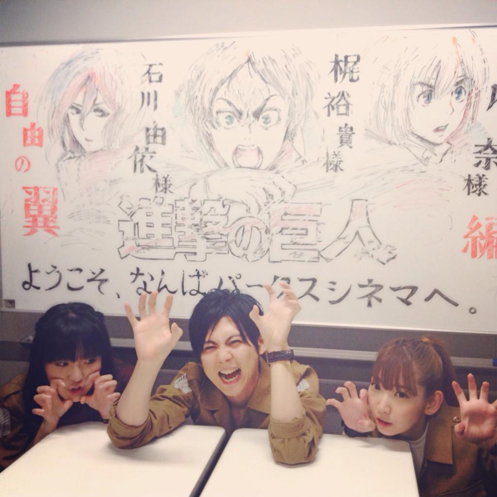 劇場版「進撃の巨人」後編舞台挨拶任務、全て完了致しました。前篇の時と同様、最終日の今日は大阪の劇場さんを回らせて頂きました。暖かく迎えて下さった劇場の皆様、映画をご覧下さった皆様、本当に有難うございました!! pic.twitter.com/oZuZRJ5R0M