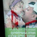 Ad featuring Palestinian-Israelis defaced in central Tel Aviv. Photo: Dorit Abramovich http://t.co/1dZ19xQF2U