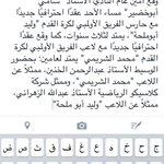 عمل مستمر وعقود ولاعبين ونشاط لإدارة وجه السعد ان شاء الله بالتوفيق #الهلال #الزعيم http://t.co/lLA7wcqFkC