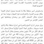 نقل 14 مليون معتمر ومصلٍ إلى #مكة خلال 16 يوماً الأولى من #شهر_رمضان .(الرياض) #السعودية #رمضان - http://t.co/kDJV8BR7hO