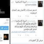 """حملة خليجية شعبية لإيقاف """"معرِّفات"""" داعش على توتير http://t.co/hl7aChuMuL http://t.co/HIOAFP14yr"""