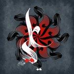 سلامُ الله عليكَ يا أمير المؤمِنين ????. #استشهاد_الإمام_علي http://t.co/zYbb3POFHG