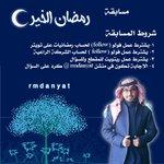 س ١٦ - أهل القرآن بحق هم الذين ........... ؟ @saudbinkhaled11 @Hyundai_KSA @AliAlhemsh مسابقة #رمضان_الخير http://t.co/m0UXews71e
