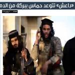 #داعش تتوعد #حماس بالدم، والصهاينة يتهمونها بمساعدة داعش! - الصهاينة - السيسي - داعش قل لي من عدوّك، أقول لك من أنت http://t.co/mIOOeqW2p1