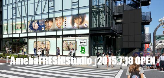 公開スタジオ「AmebaFRESH!Studio」を原宿駅竹下口にOPEN! 生放送アプリ「AmebaFRESH!」など 動画サービスのリアル発信拠点へ #ameba http://t.co/siAiUEoRzl http://t.co/SLsf1Jg1m6