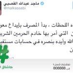 """""""الشؤون الاجتماعية"""" تبدأ بإيداع معونة #رمضان التي أمر بها خادم الحرمين الشريفين للمستفيدين. http://t.co/avS2ZxZzCO"""