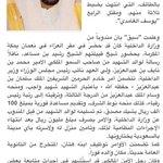 """منح الشهيد """"المالكي"""" وسام الملك عبدالعزيز وترقيته، وصرف مئة ألف بشكل عاجل، وتأمين منزل لعائلته، وتوظيف ابنه. (سبق) http://t.co/MonK9vq0AZ"""
