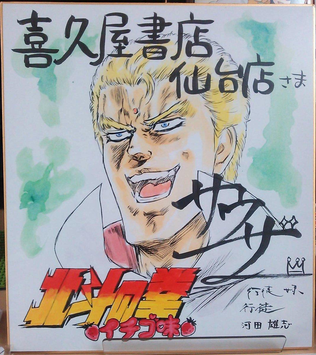 徳間書店・行徒妹先生より「北斗の拳イチゴ味」サイン色紙を頂きました!コーナーにて展示中です!ご来店の際には是非ご覧くださいませ~(*´∀`)♪先生ありがとうございました(*≧∀≦*) http://t.co/PfxZpIxQwu