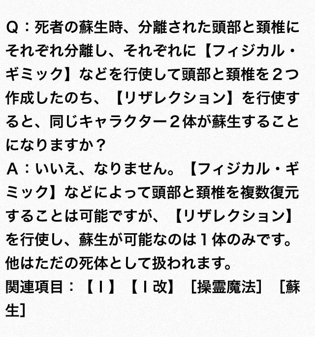 SW2.0の暫定Q&Aみたが、二つ目の質問普通に頭おかしいと思う http://t.co/yia99gOSFp