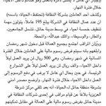 """توقيف مراقب """"آسيوي"""" في #حائل يستغل عمال النظافة بالتسول؛ مقابل ألف ريال عن كل عامل . #السعودية #التسول - http://t.co/y55vTjZF52"""