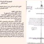 صورة.. وثيقة تكشف استعداد إيران لتلبية كل مطالب الحوثيين باليمن وتقديم الدعم المادي والسياسي والعسكري لهم. - http://t.co/Dtlq3OnSDU